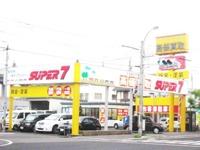 (株)オートグランドスーパーセブン