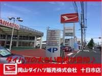 岡山ダイハツ販売(株)