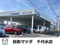 株式会社鳥取マツダ