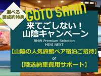 Alcon BMW BMW Premium Selection鳥取