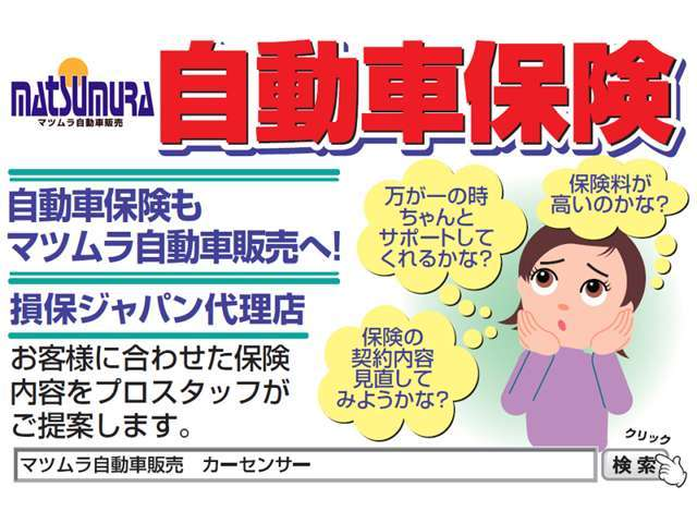 民間車検工場 マツムラ自動車販売紹介画像