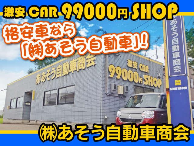 [石川県]株式会社 あそう自動車商会