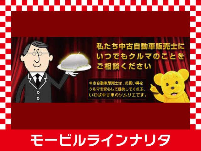 モービルラインナリタ紹介画像