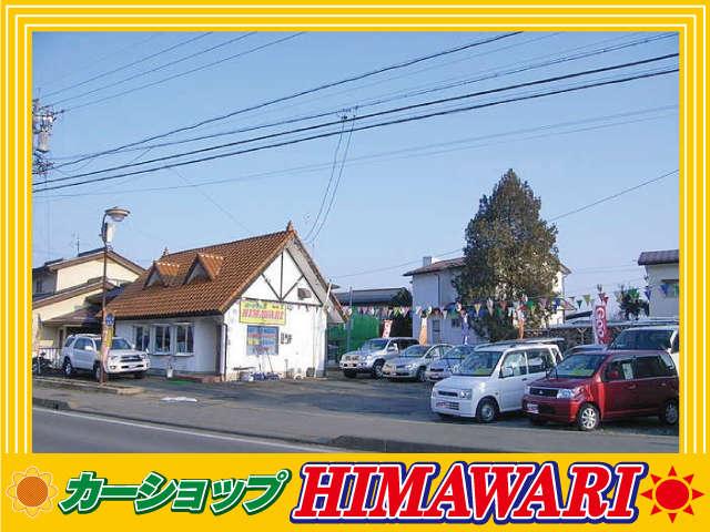[長野県]カーショップHIMAWARI