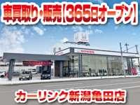 カーリンク新潟亀田店