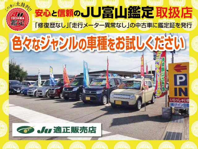 ナイン自動車 TAX富山中央店紹介画像