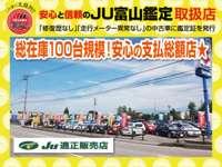 ナイン自動車 TAX富山中央店 メイン画像