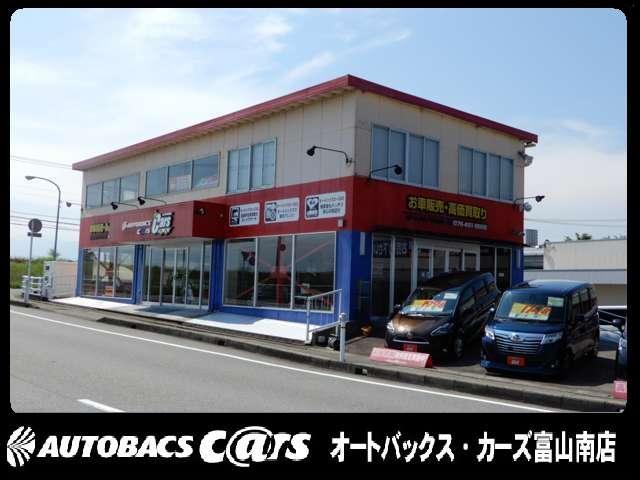 新車アウトレット館 オートバックス・カーズ 富山南店の店舗画像