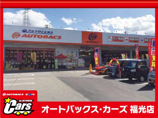 オートバックス・カーズ 福光店の店舗画像