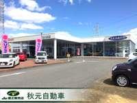 (有)秋元自動車 メイン画像