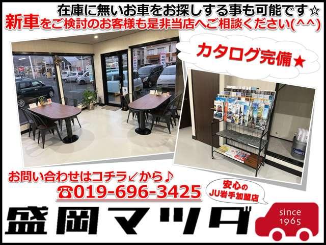 (有)盛岡マツダ商会 手代森展示場紹介画像