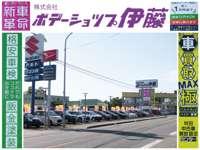 (株)ボデーショップ伊藤 中古車ビッグスタジアム昭和 メイン画像