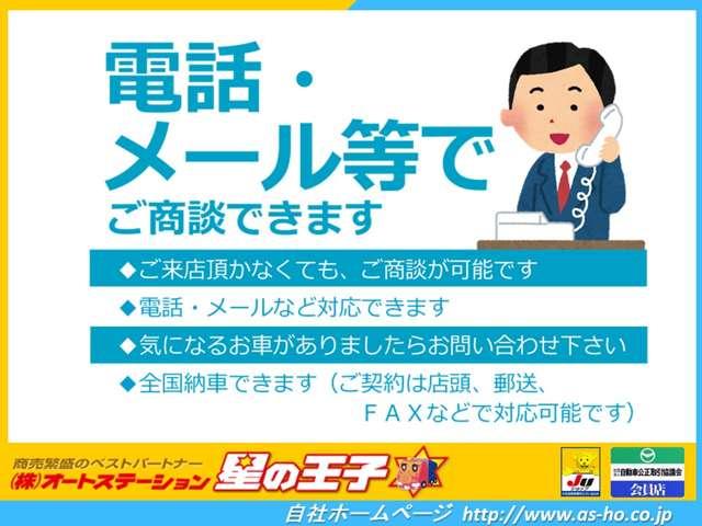(株)オートステーション星の王子紹介画像