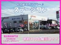(有)ステージワン 県内唯一軽自動車専門店 メイン画像