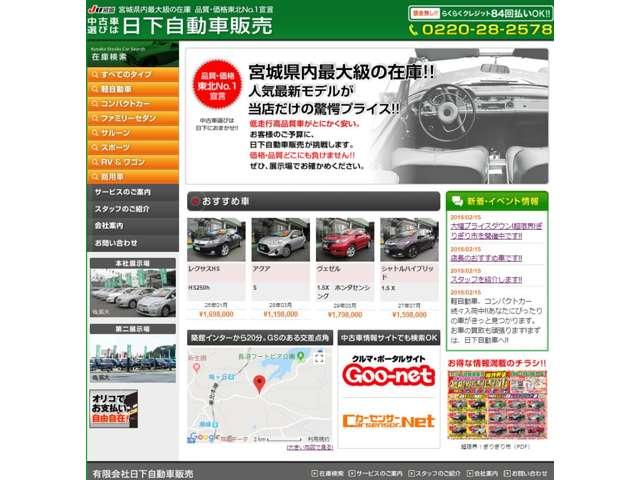 (有)日下自動車販売紹介画像