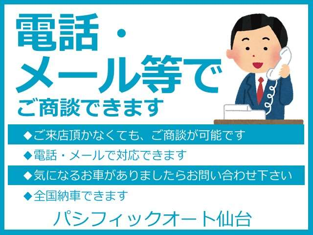 (株)パシフィックオート仙台 六丁の目店紹介画像