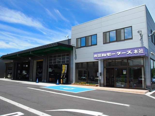 (株)三和モータース 酒田店紹介画像