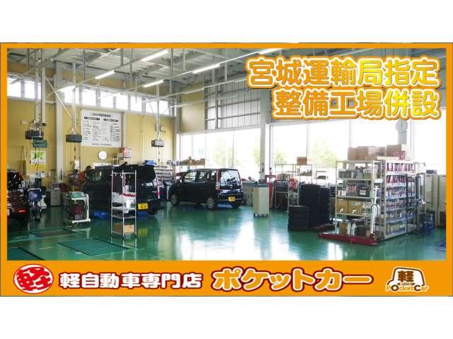 軽自動車専門店 ポケットカー紹介画像