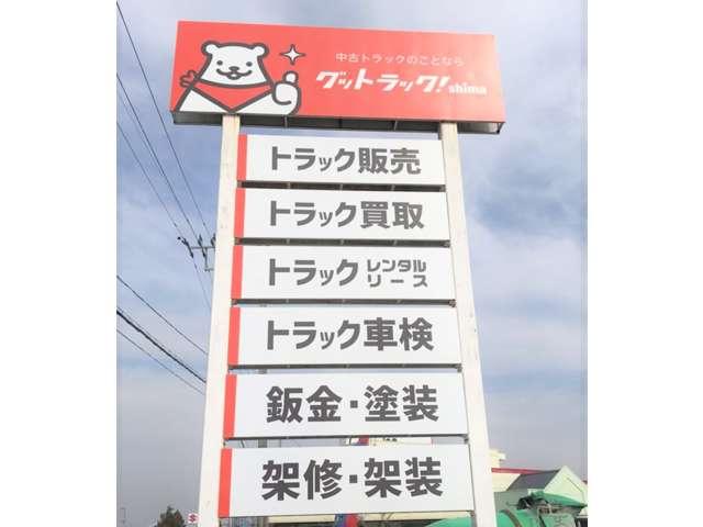 ぐっトラックシマ 福島店紹介画像