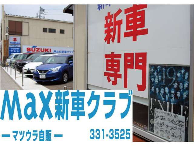 [神奈川県]max新車クラブ