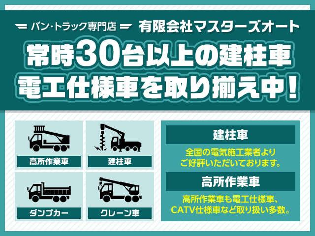 バン・トラック専門店 マスターズオート紹介画像