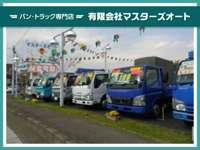 バン・トラック専門店 マスターズオート メイン画像