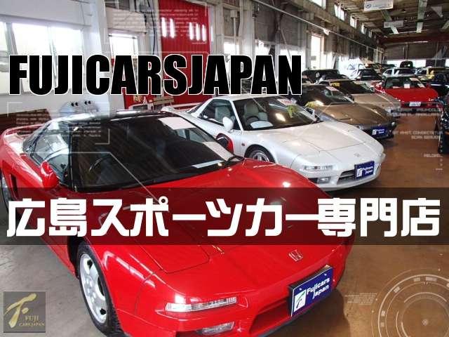 (株)フジカーズジャパン 広島店 スポーツカー専門店の店舗画像