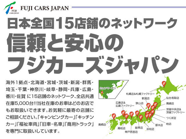 (株)フジカーズジャパン 新潟キャンピングカー専門店の店舗画像