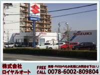 ロータス昭島 多摩大橋店 メイン画像