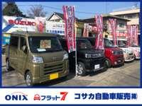 コサカ自動車販売(株)/フラット7・ONIX北浦和店 メイン画像