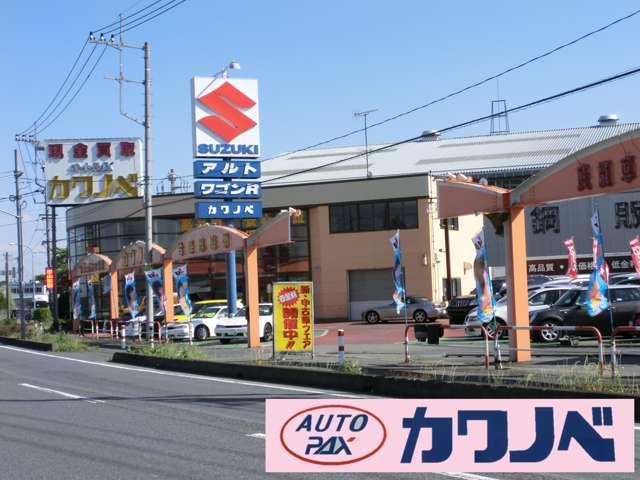 [埼玉県]オートPAX 川野辺自動車販売(株) 羽生122号バイパス店