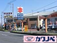 オートPAX 川野辺自動車販売(株) 羽生122号バイパス店 メイン画像
