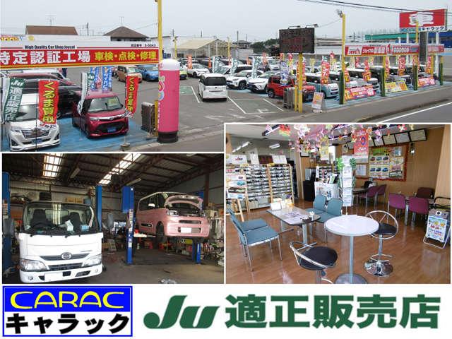 [千葉県]新車市場 キャラック白井店/東京トヨペット・東京トヨタ自動車特約店