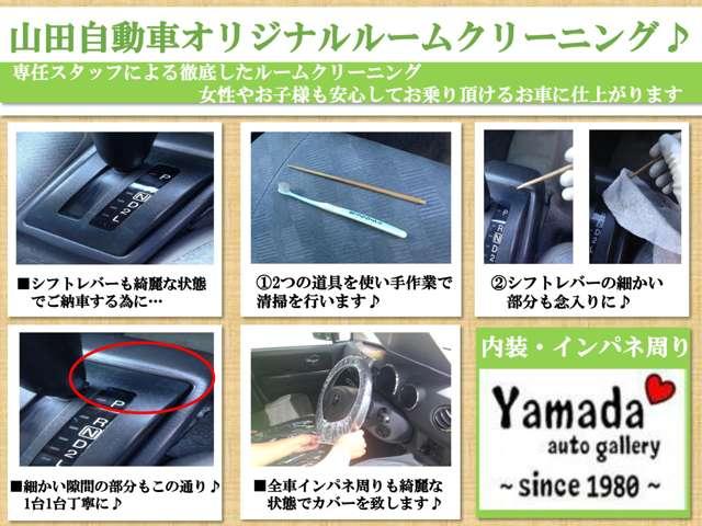 山田自動車商会紹介画像