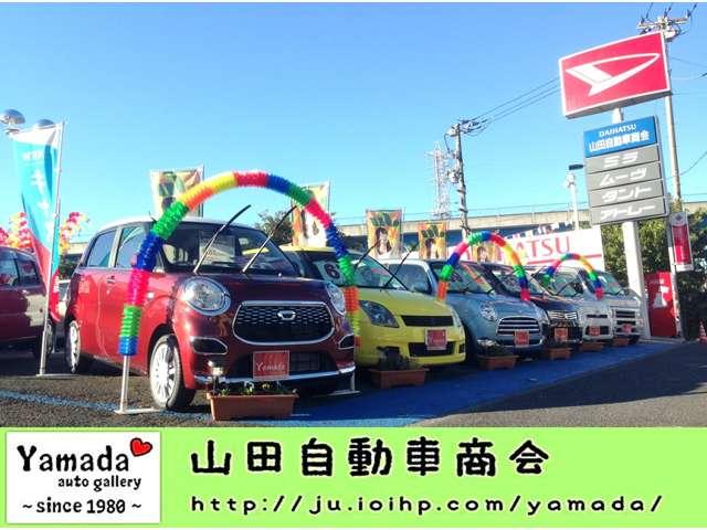 [神奈川県]山田自動車商会