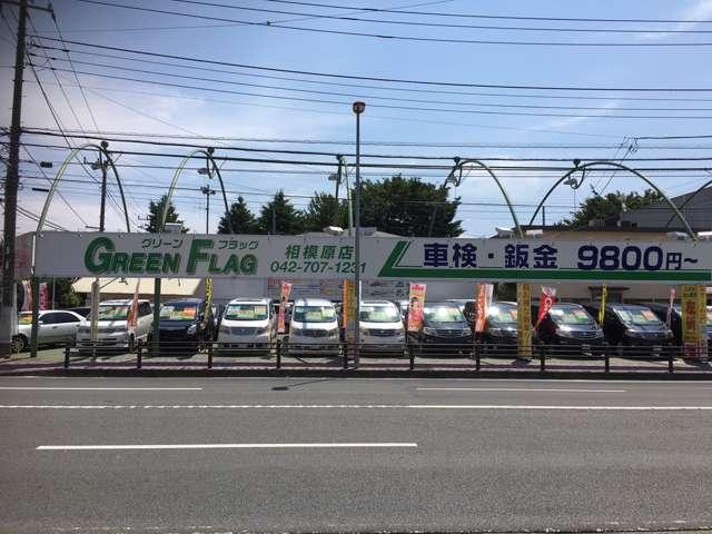 [神奈川県]グリーンフラッグ 相模原店
