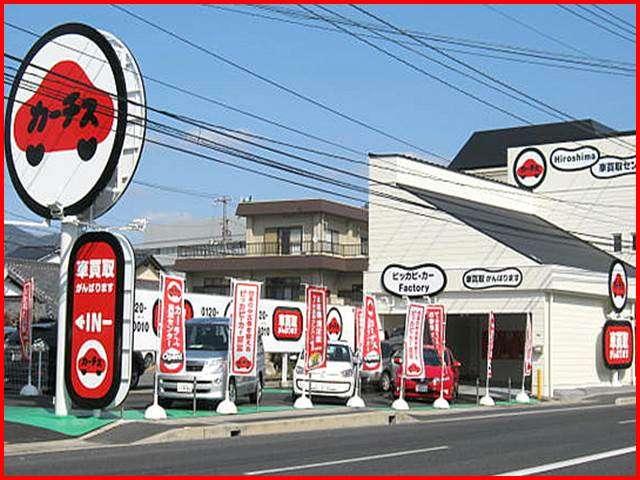 カーチス広島 の店舗画像