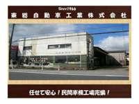 東総自動車工業