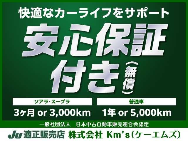Km's(ケーエムズ) JU適正販売店紹介画像