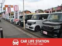 カーライフステーションは、自動車の量販店です!