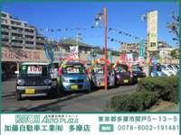 加藤自動車工業