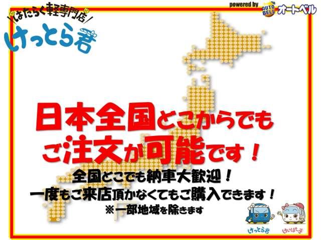 沖縄から北海道まで日本全国の納車を承ります。お問合せ〜納車までご来店されずに安心してご購入頂けます!
