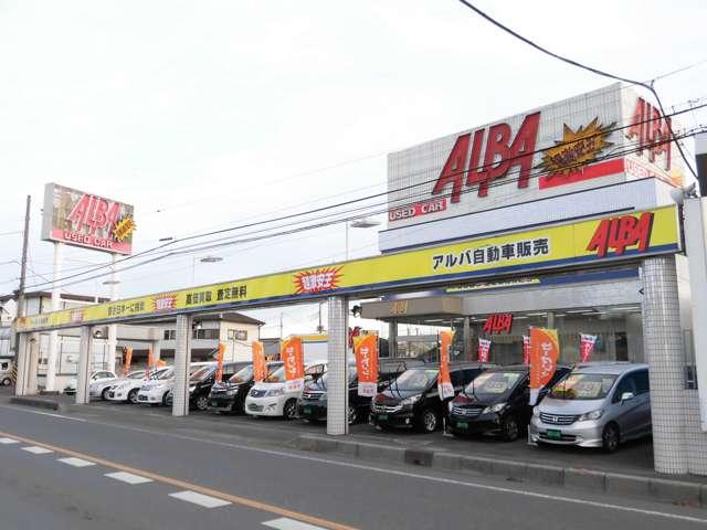 アルバ自動車販売 本店紹介画像