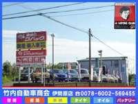 竹内自動車商会 伊勢原店