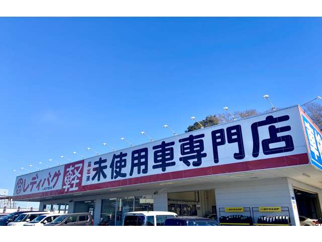[埼玉県]軽・届出済未使用車専門店 レディバグ 春日部バイパス店