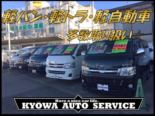 [東京都]協和オートサービス