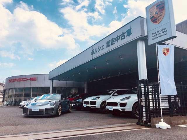 [神奈川県]ポルシェセンター横浜青葉 認定中古車センター