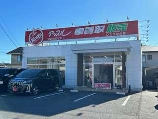 [茨城県]アップルひたちなか店
