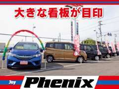 Phenix 北陸高岡店 の店舗画像