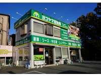 横山自動車販売株式会社 メイン画像